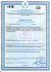 Свидетельство о регистрации Медисоя+ Р