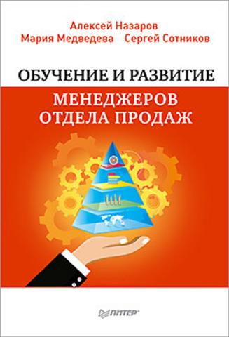 Обучение и развитие менеджеров отдела продаж
