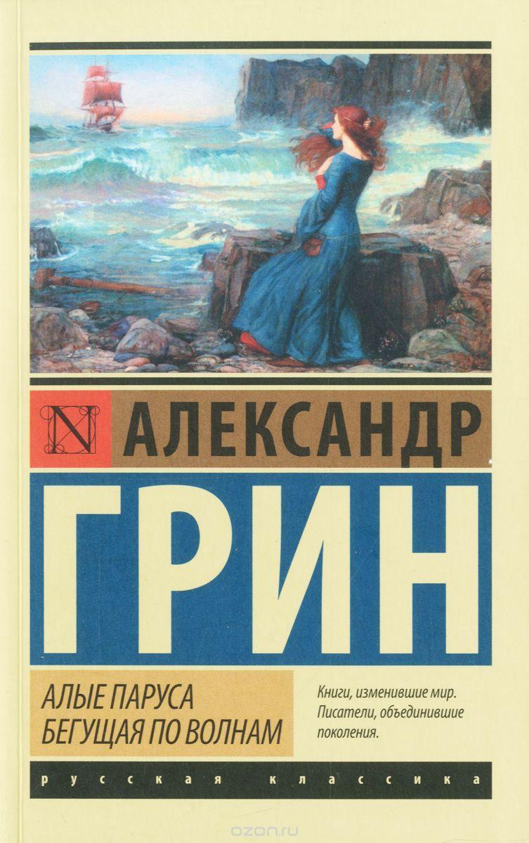 Kitab Алые паруса. Бегущая по волнам | Александр Грин