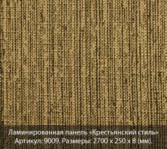 Ламинированная панель Вивальди №9009 Крестьянский стиль