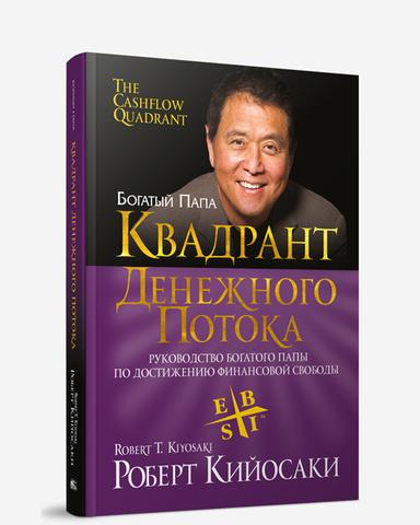 Квадрант денежного потока Роберт Кийосаки книга по личным финансам лидерству психологии влияния