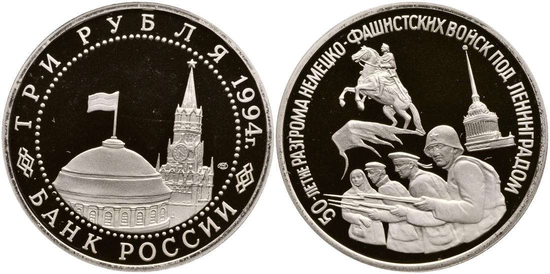 PROOF 3 рубля 50-летие разгрома немецко-фашистских войск под Ленинградом 1994 г.