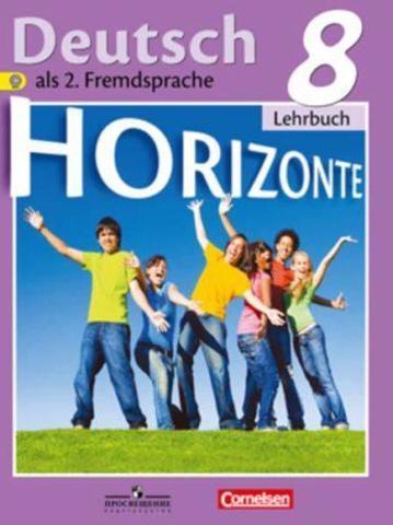 Горизонты 8 класс. Учебник.
