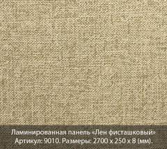 Ламинированная панель Вивальди №9010 Лён фисташковый