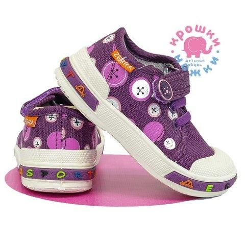 Кеды, фиолетовые, Зебра