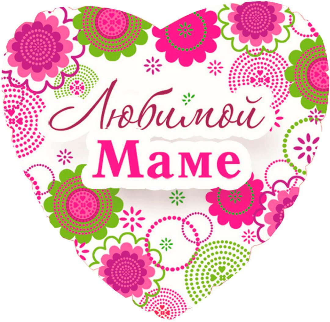 Днем, надпись на открытку маме