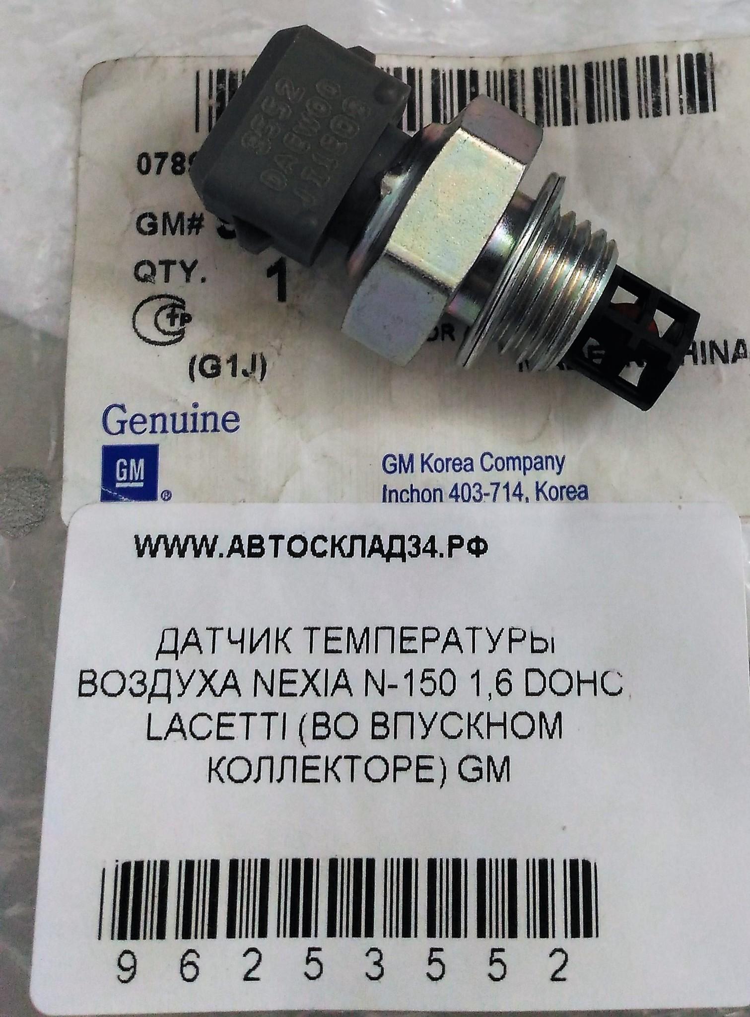 chevrolet lacetti датчик температуры на впускном коллекторе