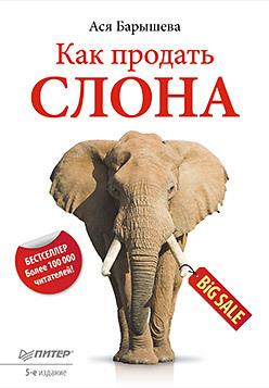Как продать слона. 5-е изд.