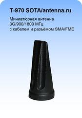 Антенна 3G/1800/900МГц всенаправленная антивандальная на магните