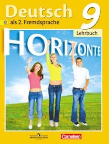 Горизонты 9 класс. Учебник.
