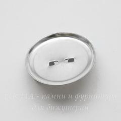 Основа для броши с круглой площадкой 23 мм (цвет - платина)