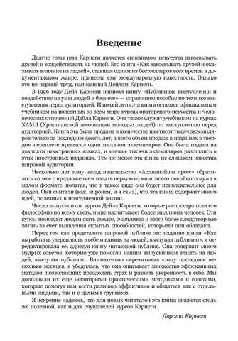 Законы влияния (сборник, 2-е издание)