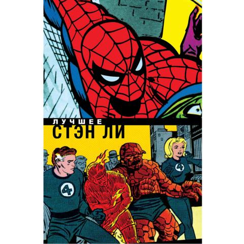 Классика Marvel. Стэн Ли. Лучшее