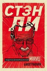 Стэн Ли. Создатель великой вселенной Marvel. Биография