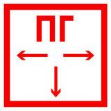 F09 знак пожарной безопасности «Пожарный гидрант»