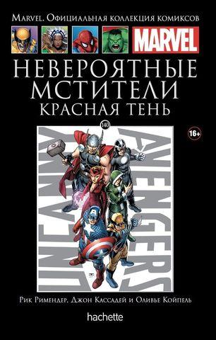 Невероятные Мстители. Красная тень (Ашет #140)