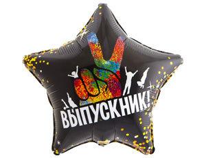 Выпускной Шар фольгированный Выпускник 1202-2810_m1.jpg
