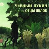 Чёрный Лукич / Отцы Яблок, Слепой Дождик (CD)