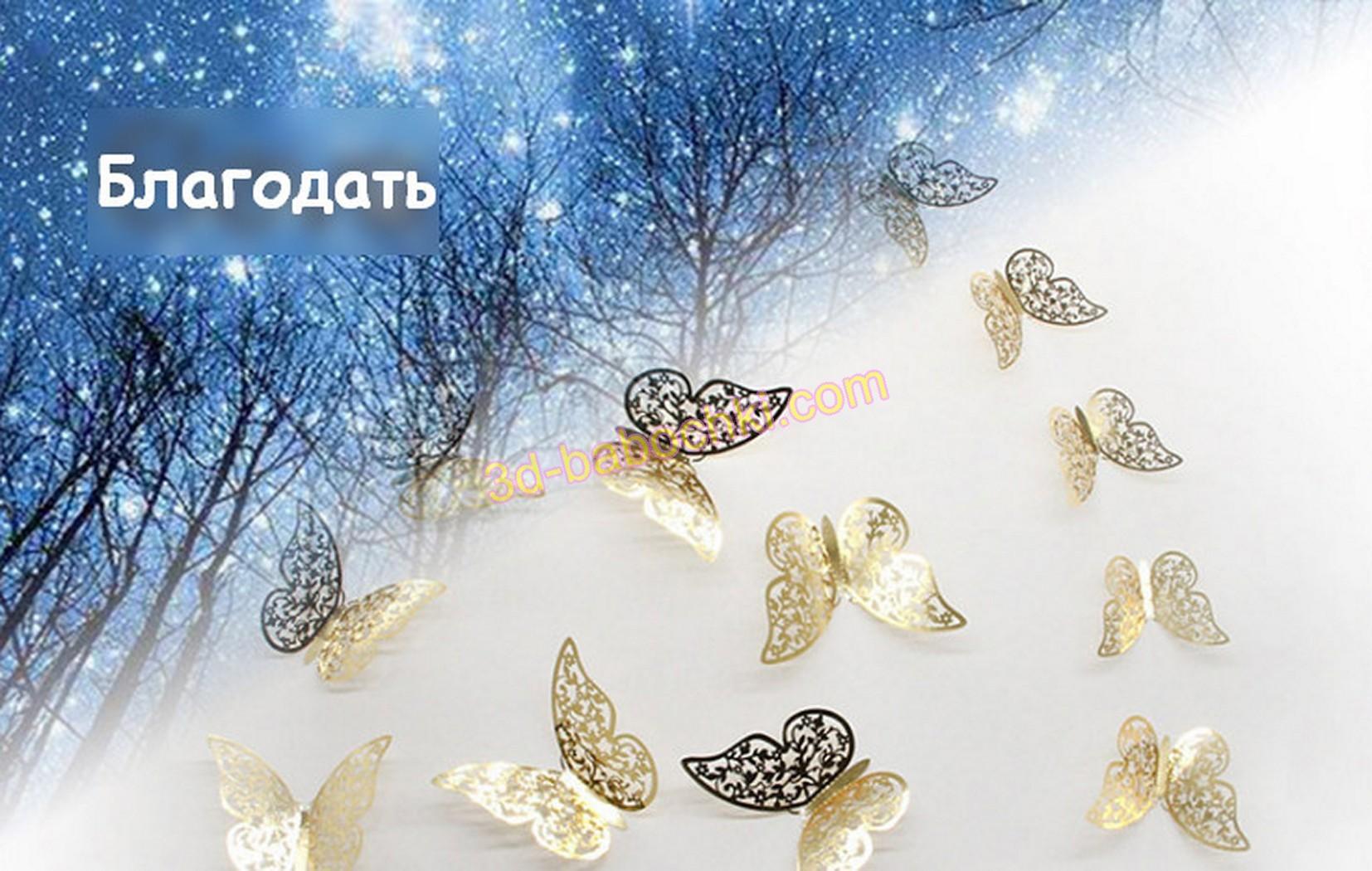 объемные бабочки из бумаги