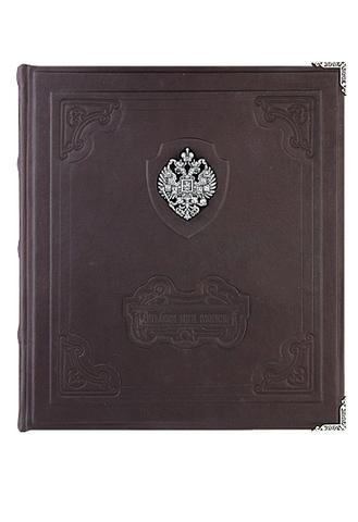 Альбом для монет «Империя»