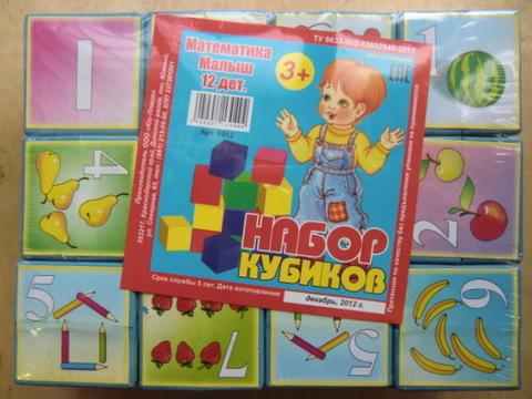 Кубики математика малыш 12д.