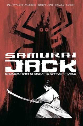 Самурай Джек. Сказания о воине-страннике