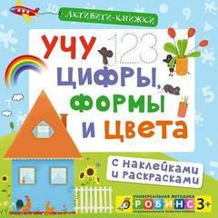 Активити - книжки. Учу цифры, формы и цвета