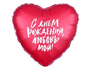 Фольгированные шары Сердце С Д.Р любовь моя 1202-2847_m1.jpg