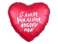 Сердце С Д.Р любовь моя