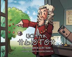 Исаак Ньютон – Гравитация в действии