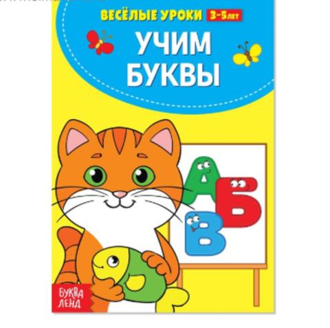 071- 5083 Весёлые уроки «Учим буквы» 3-5 лет, 20 стр.