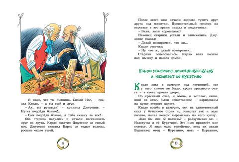 Фото Золотой ключик, или Приключения Буратино