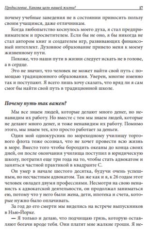 Квадрант денежного потока Роберт Кийосаки книга