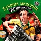 Сборник / Лучшие Мелодии Из Кинофильмов, Часть 3 (CD)