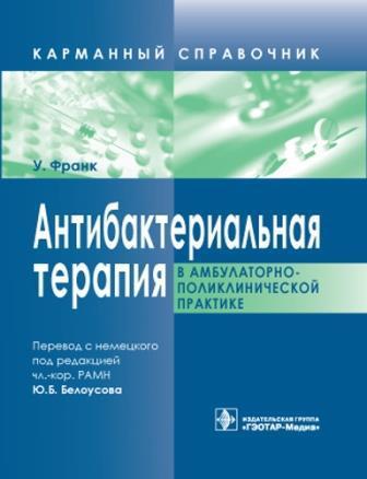 Инфекции, антибиотики Антибактериальная терапия в амбулаторно-поликлинической практике Антибактериальная_терапия_в_амбулаторно-поликлинической_практике.jpg