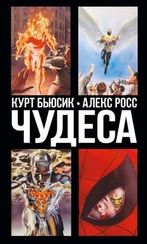 Комикс «Чудеса»