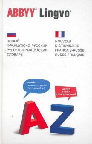 Новый Французско-Русский словарь и Русско-Французский словарь