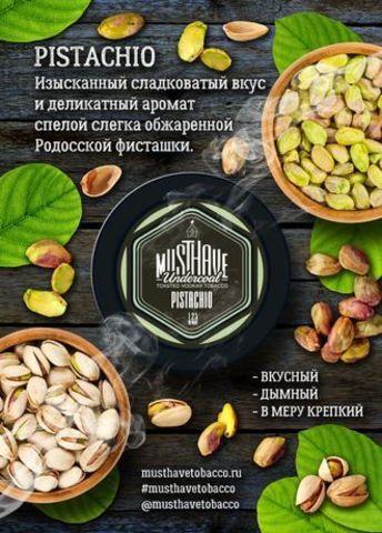 Табак Must Have Pistachio Фисташка 125 гр