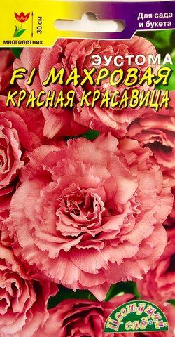 Семена Цветы Эустома Красная красавица F1 махровая