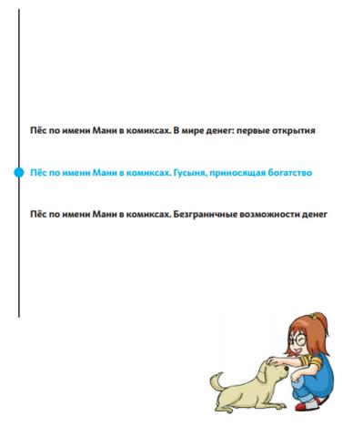Пёс по имени Мани в комиксах. Гусыня, прриносящая богатство