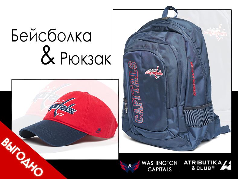 Комплект НХЛ Вашингтон Кэпиталз (бейсболка и рюкзак)