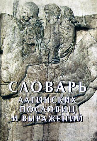 Словарь латинских пословиц и выражений (мини издание)