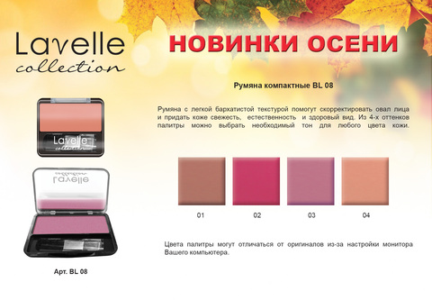 Лавелль румяна BL-08 цветные компактные тон 03