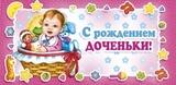 Открытка на конверт с рождением дочки, сделать