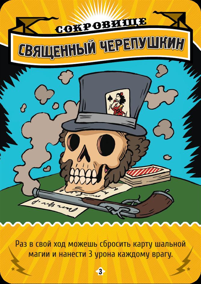 Настольная игра Эпичные схватки боевых магов: Месиво на грибучем болоте