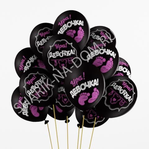 Шары для новорождённых Воздушные шары Ура Девочка Шары_Ура_Девочка.jpg