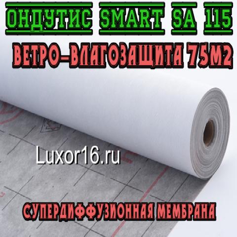 Наружная пленка Ондутис SA 115 Smart супердиффузионная мембрана по Оптовой цене - Купить в Казани