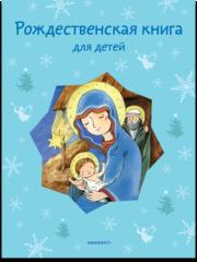 Рождественская книга для детей