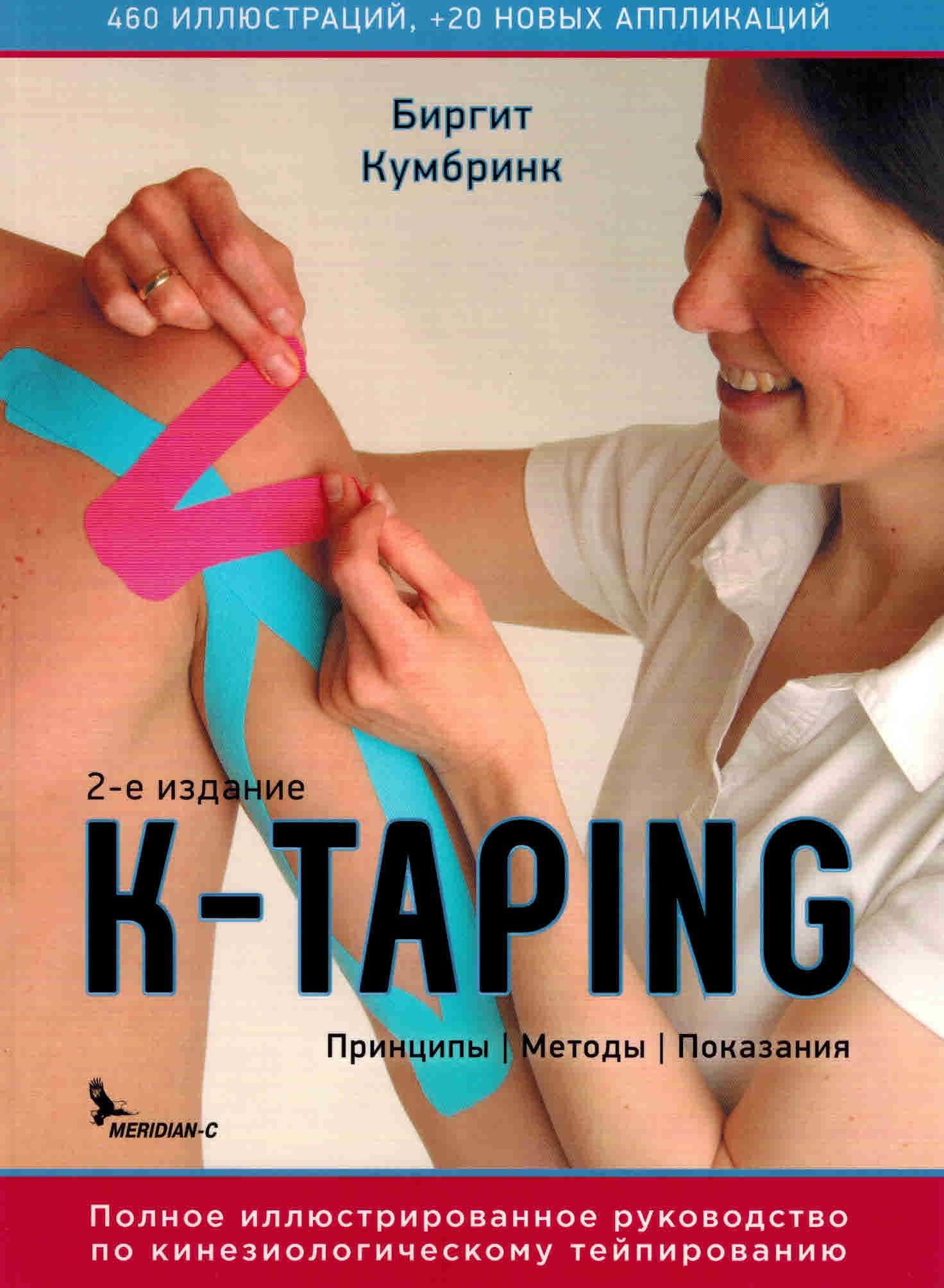 Популярное K-TAPING. Принципы, методы, показания k-taping.jpg
