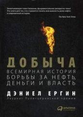 Добыча.Всемирная история борьбы за нефть,деньги и власть